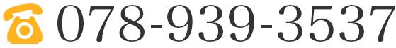 078-939-3537